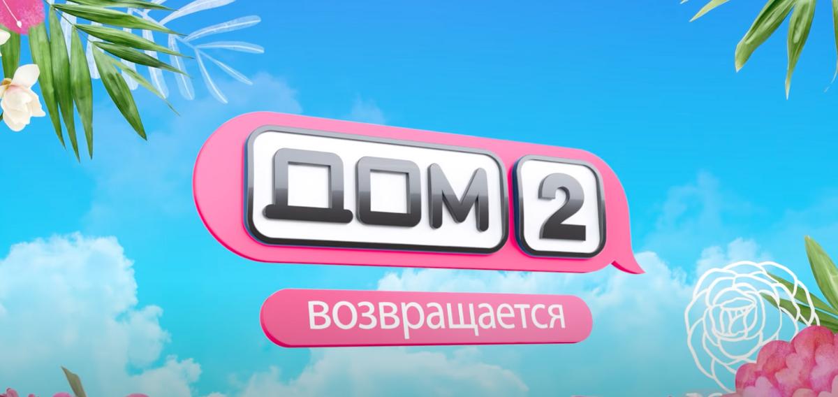 «Дом 2» вернется на другом канале под заголовком «Новая любовь»