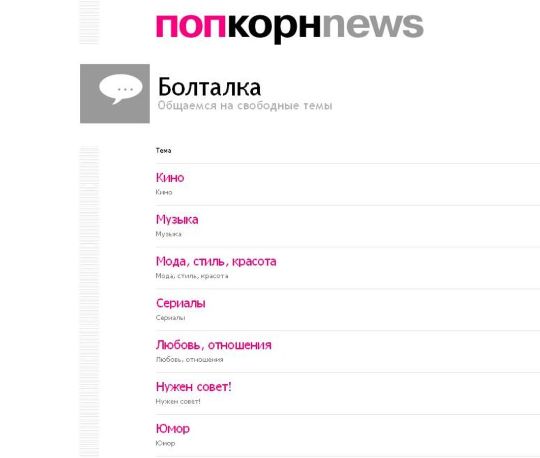 Попкорнnews - Общаемся на свободные темы