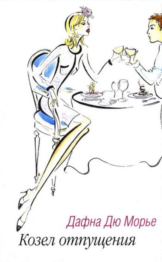 «Козла отпущения» Дафны дю Морье перенесут на широкие экраны