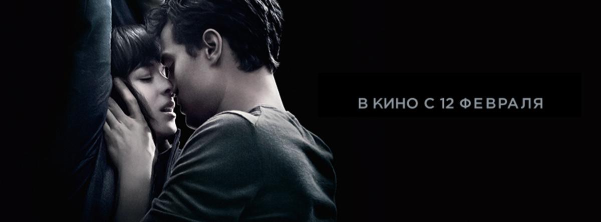 """Второй дублированный трейлер фильма """"Пятьдесят оттенков серого"""""""