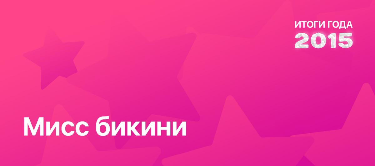 Итоги года 2015 по версии ПОПКОРНNews: Мисс бикини