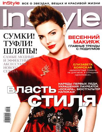Елизавета Боярская в журнале InStyle Россия. Март 2009
