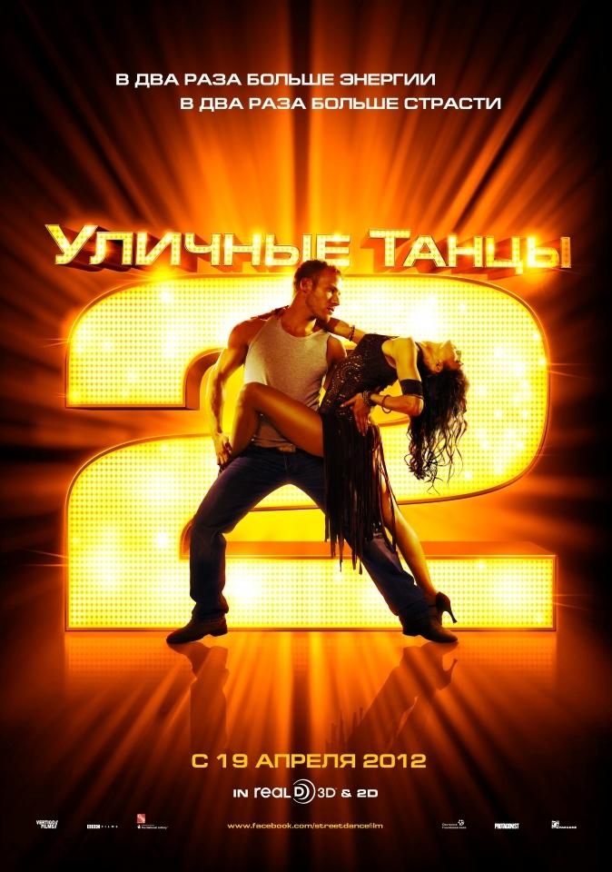 """Дублированный тизер фильма """"Уличные танцы 2 3D"""""""