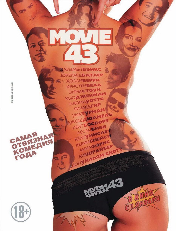 """Дублированный трейлер без цензуры комедии """"Movie 43"""""""