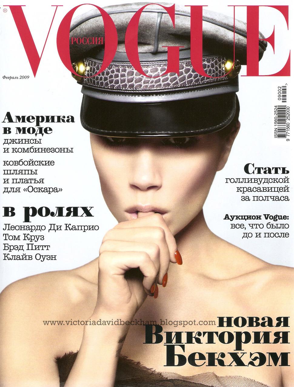 Виктория Бэкхем в журнале Vogue Россия. Февраль 2009