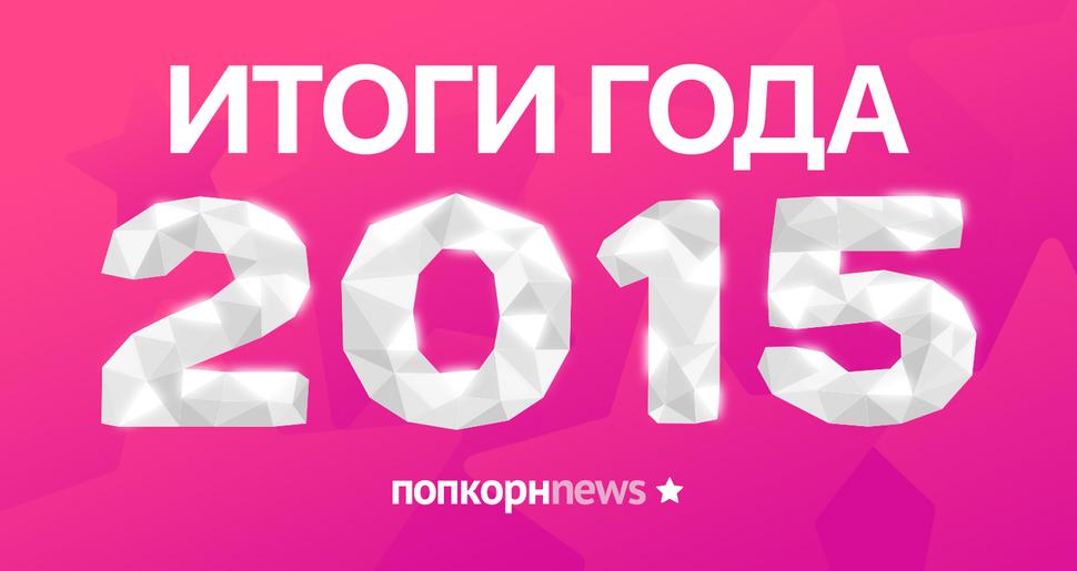 Итоги года 2015 по версии ПОПКОРНNews