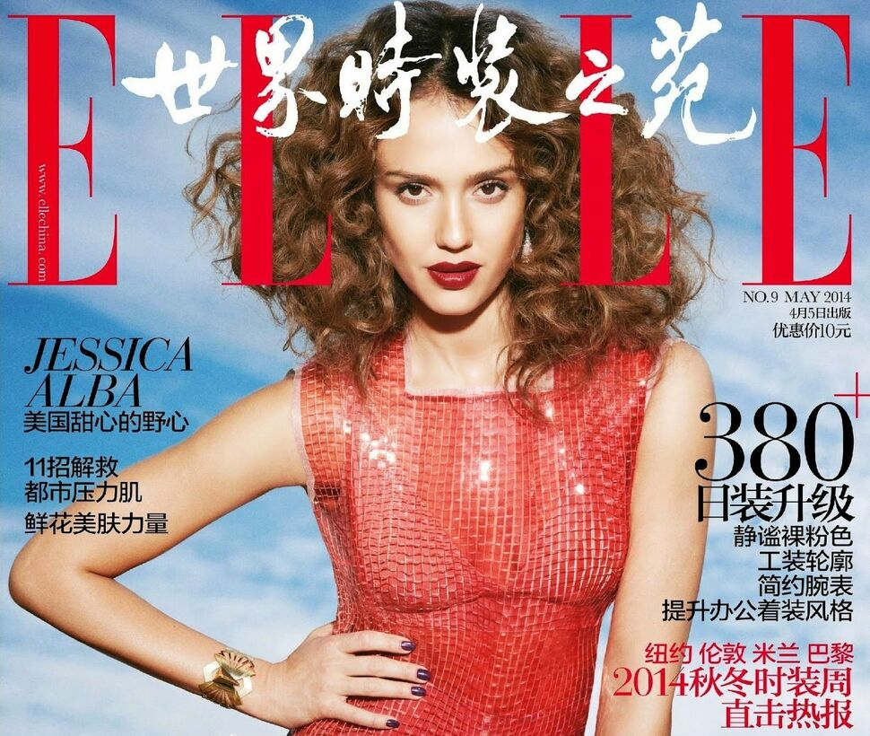Джессика Альба в журнале Elle Китай. Май 2014