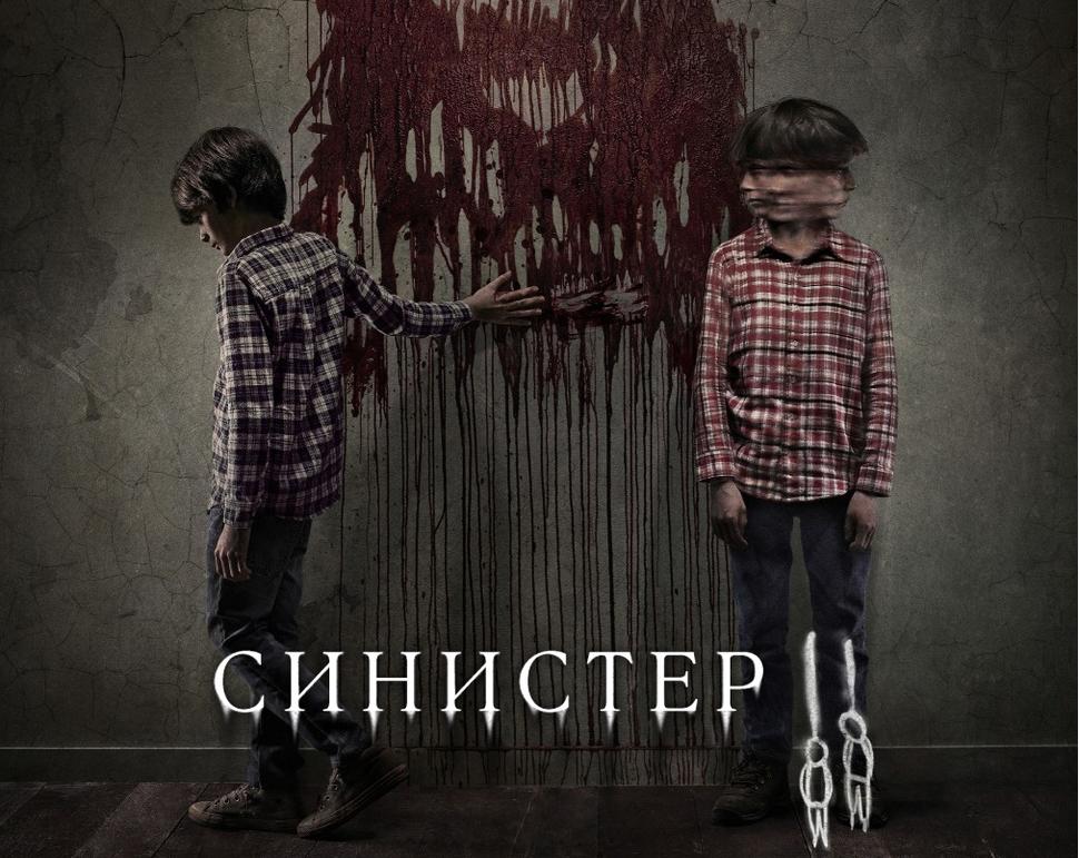 """Дублированный трейлер фильма """"Синистер 2"""""""