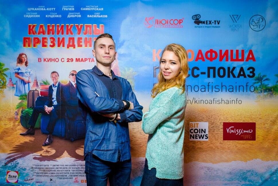 «Киноафиша» и «Люксор» провели показ комедии «Каникулы президента»