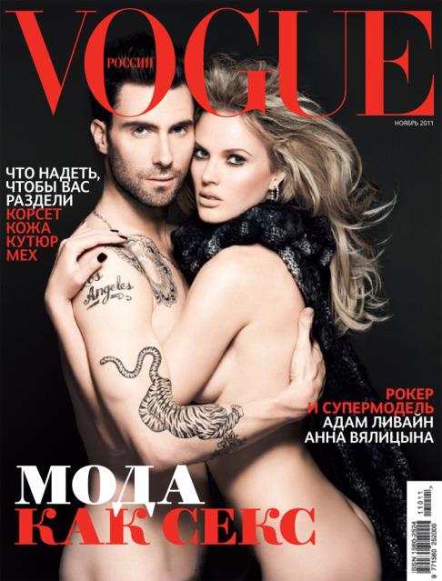 Адам Левин и его девушка Анна Вялицина обнажились для журнала Vogue. Россия. Ноябрь 2011