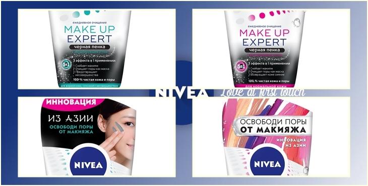 Пенка MAKE-UP EXPERT – это новый черный: NIVEA представляет инновацию для очищения кожи