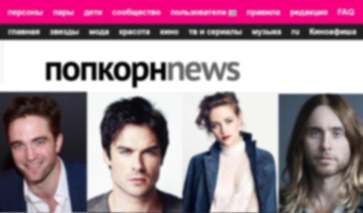 Попкорнnews объявляет о редизайне. Делайте ваши бэкапы, дамы и господа!