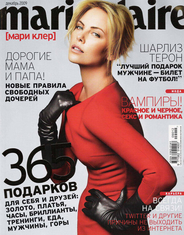 Шарлиз Терон в журнале Marie Claire. Россия. Декабрь 2009.