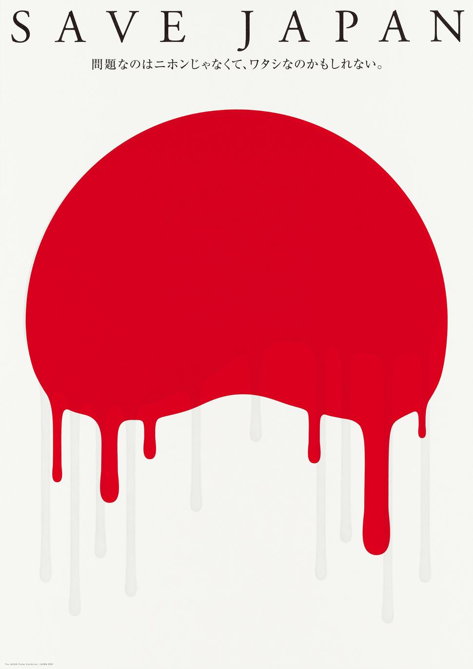 Звезды не торопятся помогать Японии