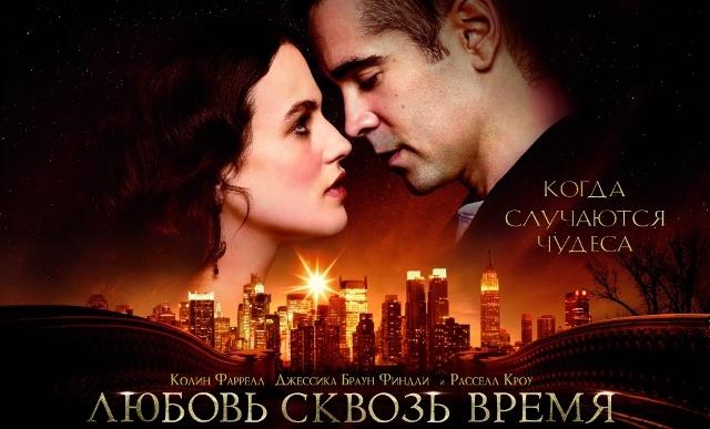 """Третий трейлер фильма """"Любовь сквозь время"""""""