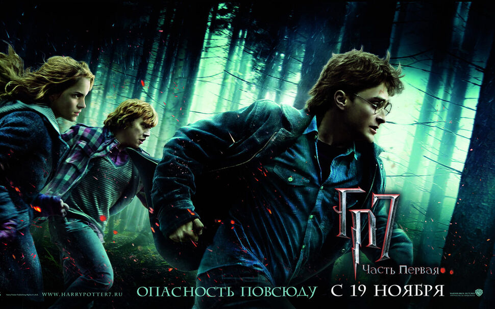 """Дополнительные материалы к фильму """"Гарри Поттер и Дары смерти. Часть первая"""""""
