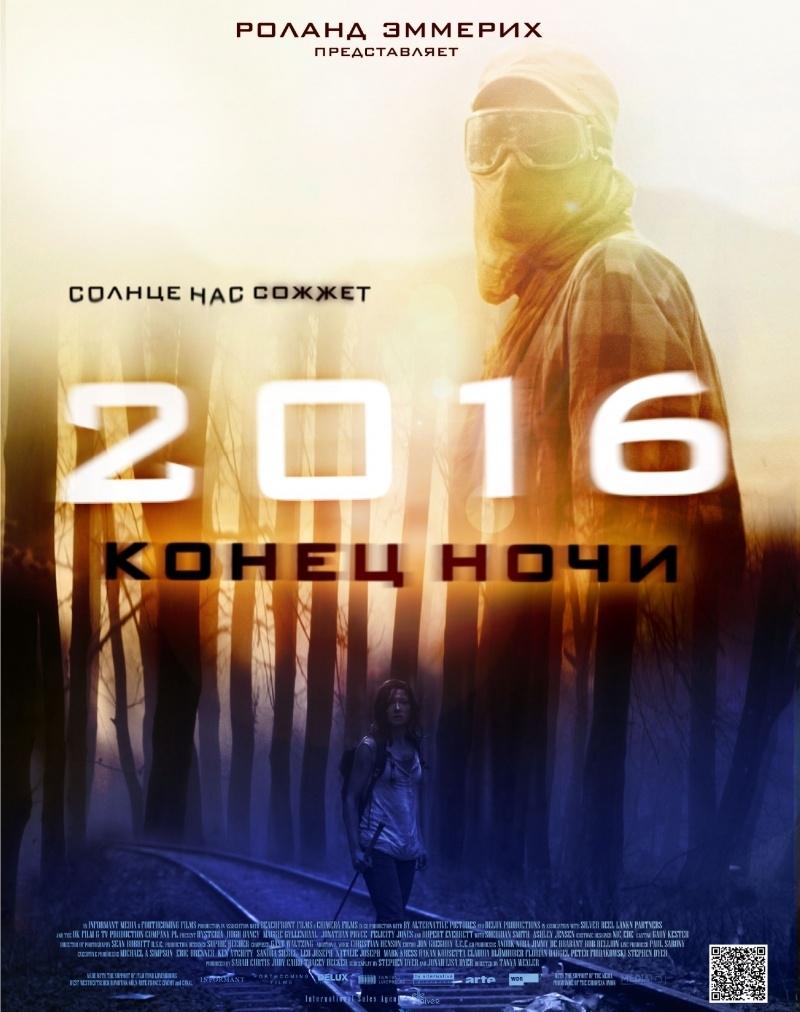 """Дублированный трейлер фильма """"2016: конец ночи"""""""