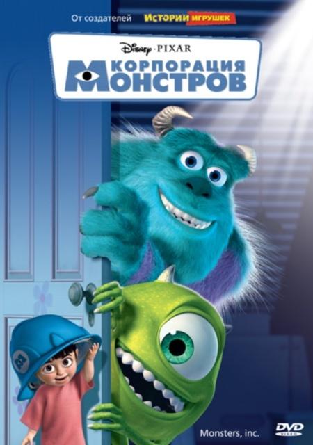 Киностудия Pixar выпустит «Корпорацию монстров 2»