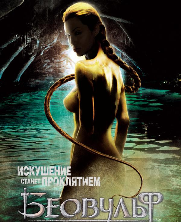 Анджелина Джоли смутилась увидев себя в «Беовульфе»