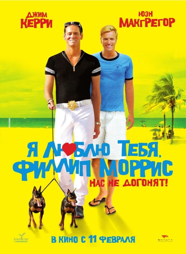 """Новый трейлер фильма """"Я люблю тебя, Филипп Моррис"""""""