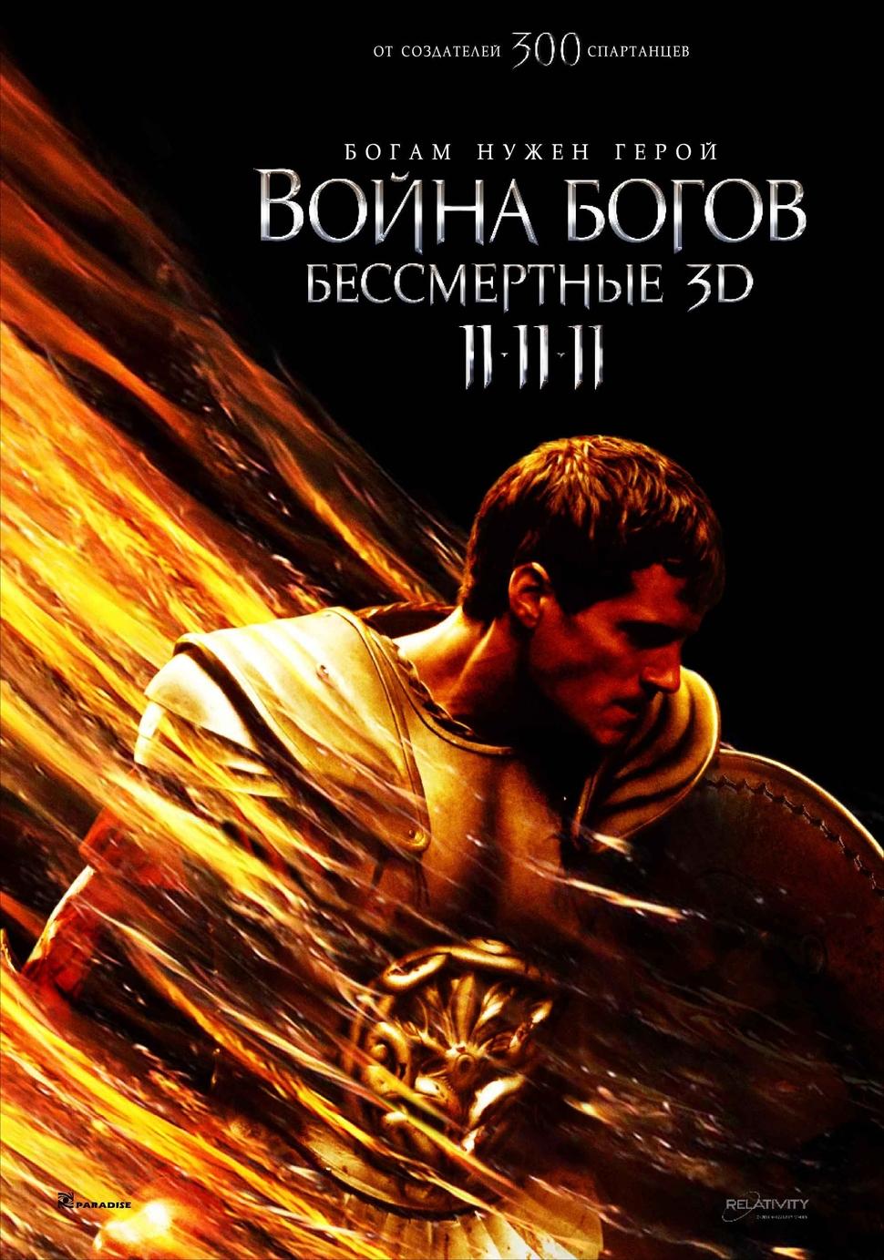 """Дублированный трейлер фильма """"Война богов: Бессмертные"""""""