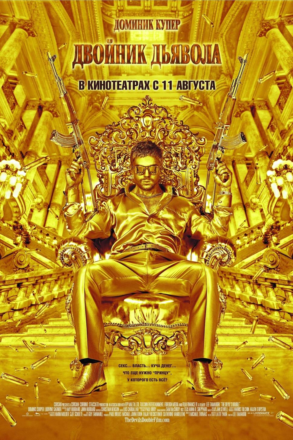 Доминик Купер: на постере фильма «Двойник дьявола» не мое тело