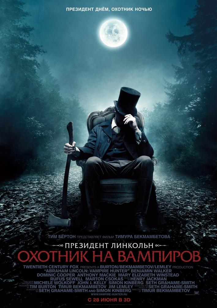 """Трейлер фильма """"Президент Линкольн: Охотник на вампиров"""""""