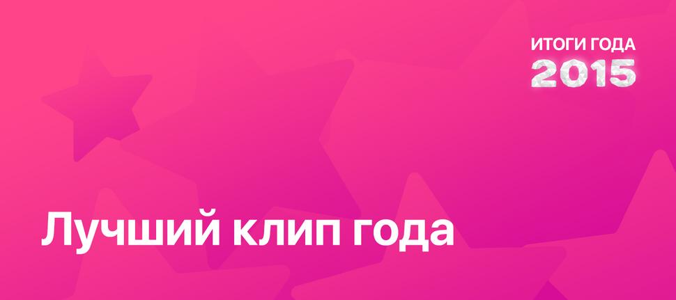Итоги года 2015 по версии ПОПКОРНNews: Клип года