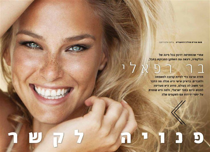 Бар Рафаэли в журнале Laisha. Сентябрь 2013