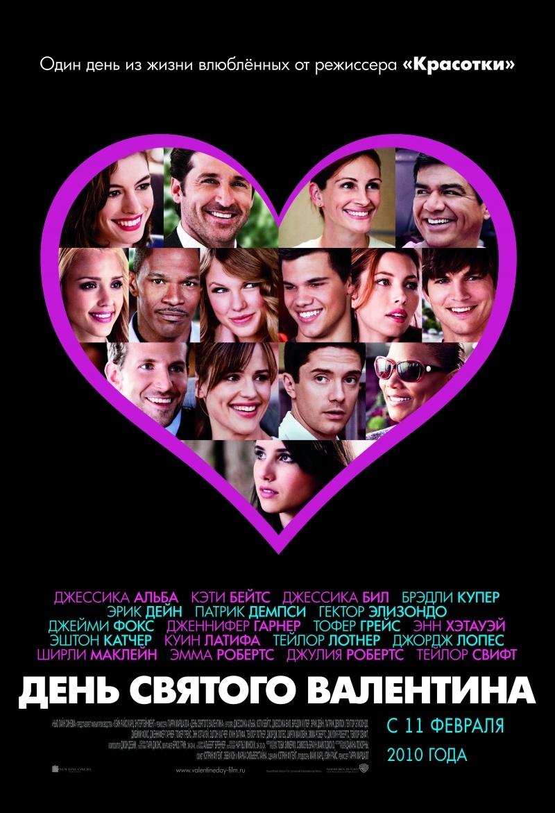 Дублированный трейлер фильма «День Святого Валентина»