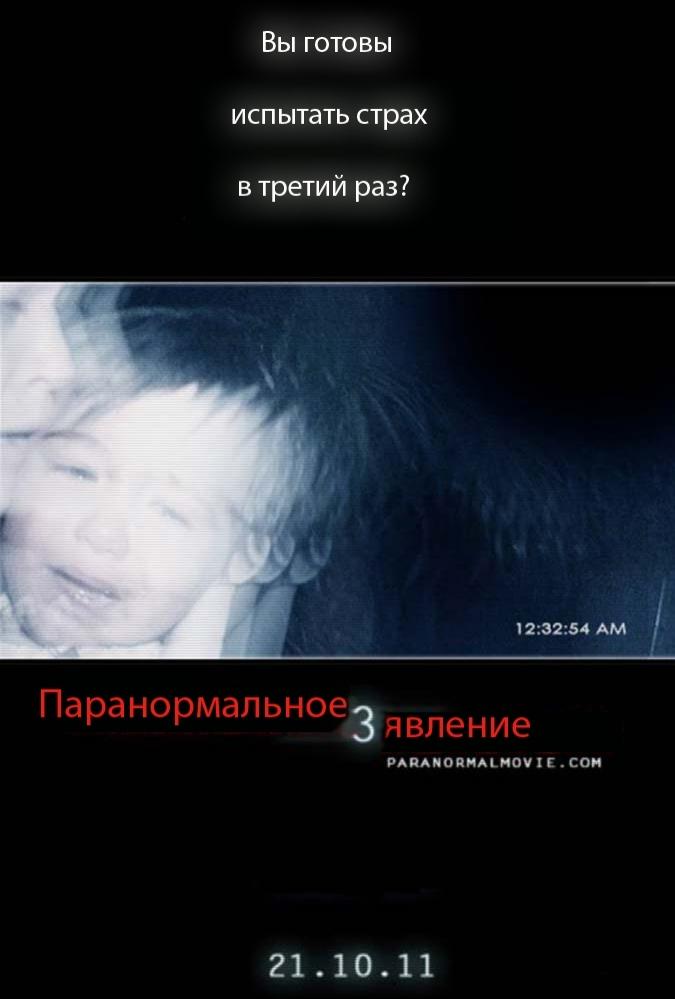"""Тизер-трейлер фильма ужасов """"Паранормальное явление 3"""""""
