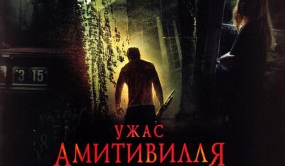Сиквел «Ужаса Амитивилля» выйдет на экраны в начале 2012 года