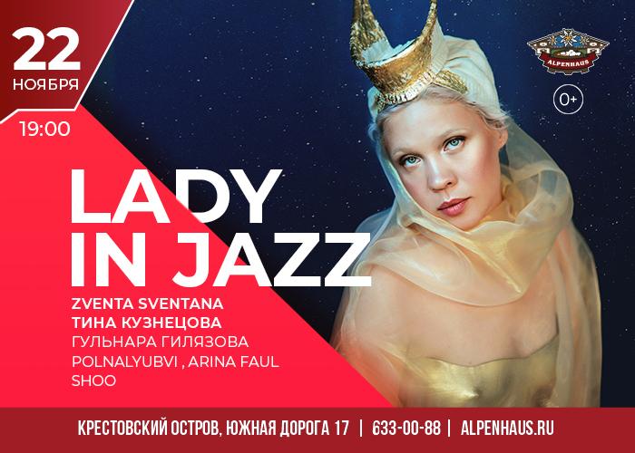 Фестиваль Lady in Jazz пройдет 22 ноября 2019 в Санкт-Петербурге