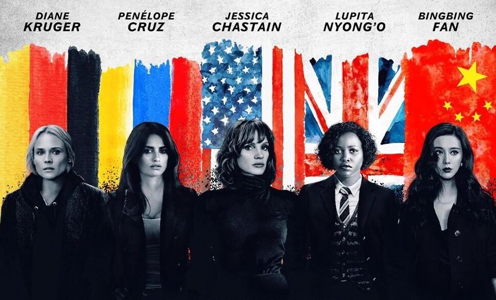 Джессика Честейн, Пенелопа Крус, Люпита Нионго и другие супершпионки в трейлере «355»