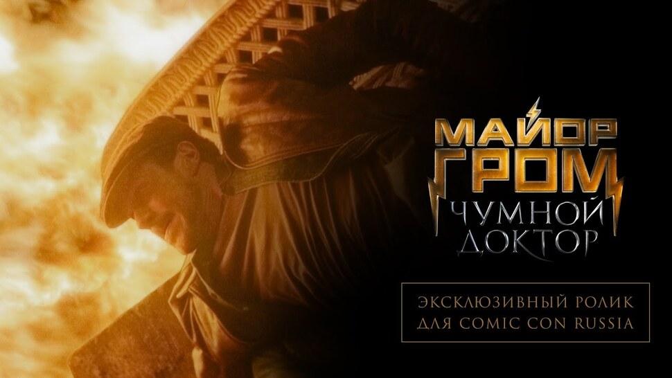 «Майор Грома: Чумной Доктор»: новый эксклюзивный трейлер и дата премьеры