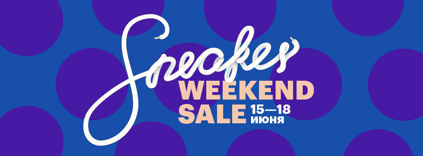 Sneaker Weekend Sale: BRANDSHOP представил суперраспродажу кроссовок
