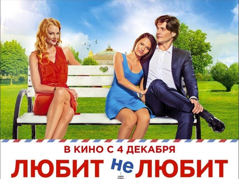 """Трейлеры фильмов """"Любит не любит"""" и """"8 новых свиданий"""""""