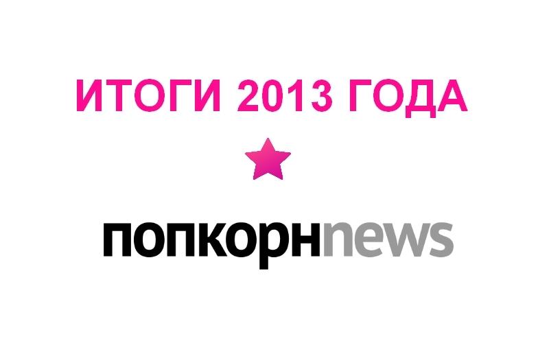 Итоги года 2013 по версии попкорнnews