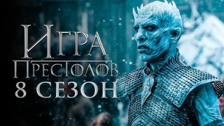 Дождались: канал HBO представил официальный трейлер восьмого сезона «Игры престолов»
