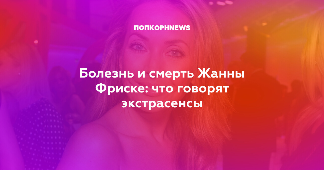 Наталья Воротникова о Жанне Фриске и других звездах