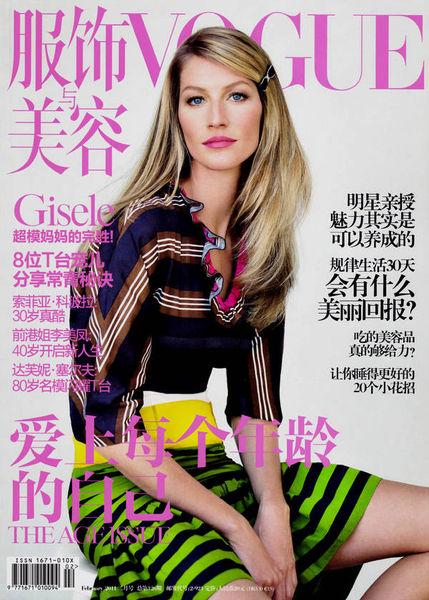 Жизель Бундхен в журнале Vogue. Китай. Февраль 2011