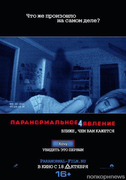 """Второй трейлер фильма """"Паранормальное явление 4"""""""