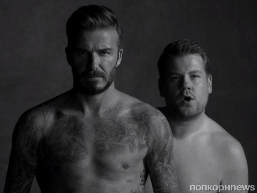 Видео: Дэвид Бекхэм и Джеймс Корден разделись для рекламы нижнего белья