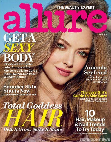 Аманда Сейфрид в журнале Allure. Май 2013