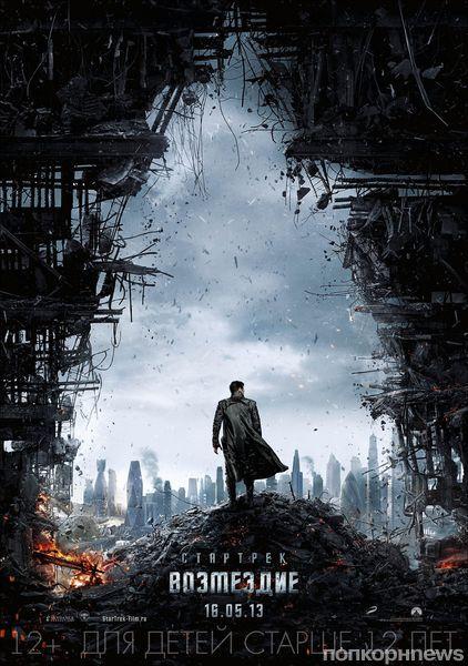 """Второй дублированный трейлер фильма """"Стартрек: Возмездие"""""""