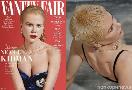 Николь Кидман рассказала о родных и приёмных детях и снялась в смелой фотосессии для Vanity Fair