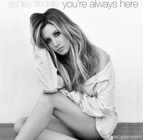 Новая песня Эшли Тисдейл - You're Always Here