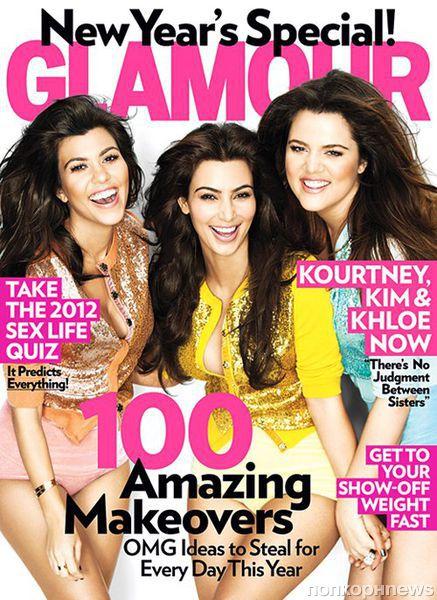 Сестры Кардашиан в журнале Glamour. Декабрь 2012