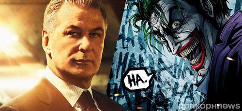 Алек Болдуин сыграет отца Бэтмена в «Джокере» с Хоакином Фениксом