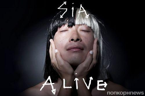 Новая песня Sia — Alive
